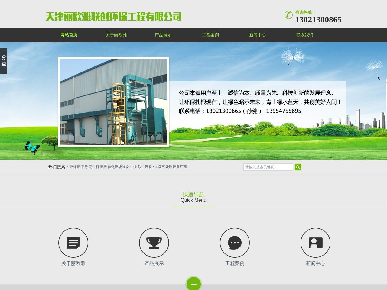 voc废气处理设备厂家