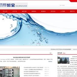 纯水设备_苏州皙全纯水设备水处理设备生产厂家