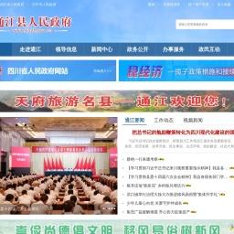 通江县人民政府
