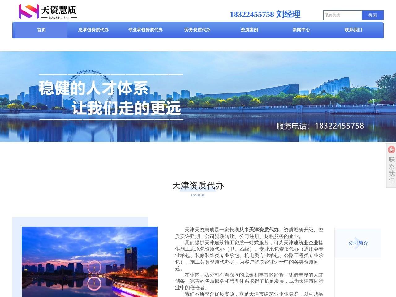 天津建筑施工资质代办
