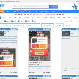 淘客易 - 星易淘客旗下社群优惠券采集系统-www.tky.com