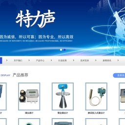 超声波液位计-杭州特力声科技有限公司