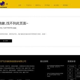 天津螺杆压缩机_天津活塞空压机生产价格_天津自动化设备厂家-金盛