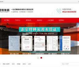 模具钢-模具钢材-模具钢价格-东锜精密模具材料有限公司