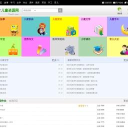 儿童资源网-儿童动画片-儿童歌曲-儿童游戏-儿童故事-儿童文学