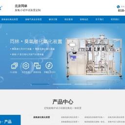 臭氧发生器_臭氧消毒机厂家_水处理臭氧发生器 - 北京同林科技