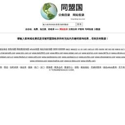 站内SEO关键词查询 - 同盟国
