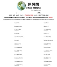 网站收录-分类目录-行业分类-分类信息发布平台 - 同盟国