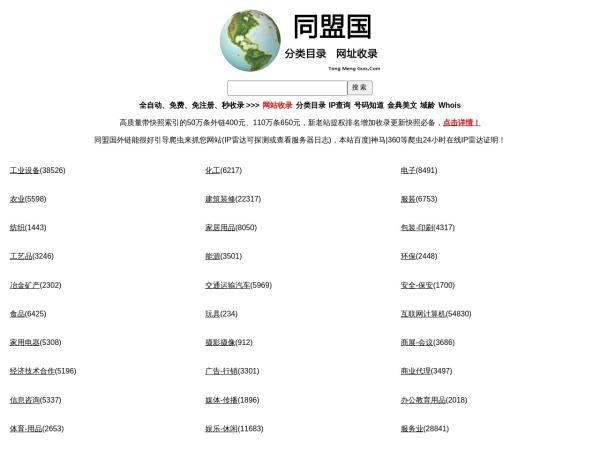 www.tongmengguo.com的网站截图