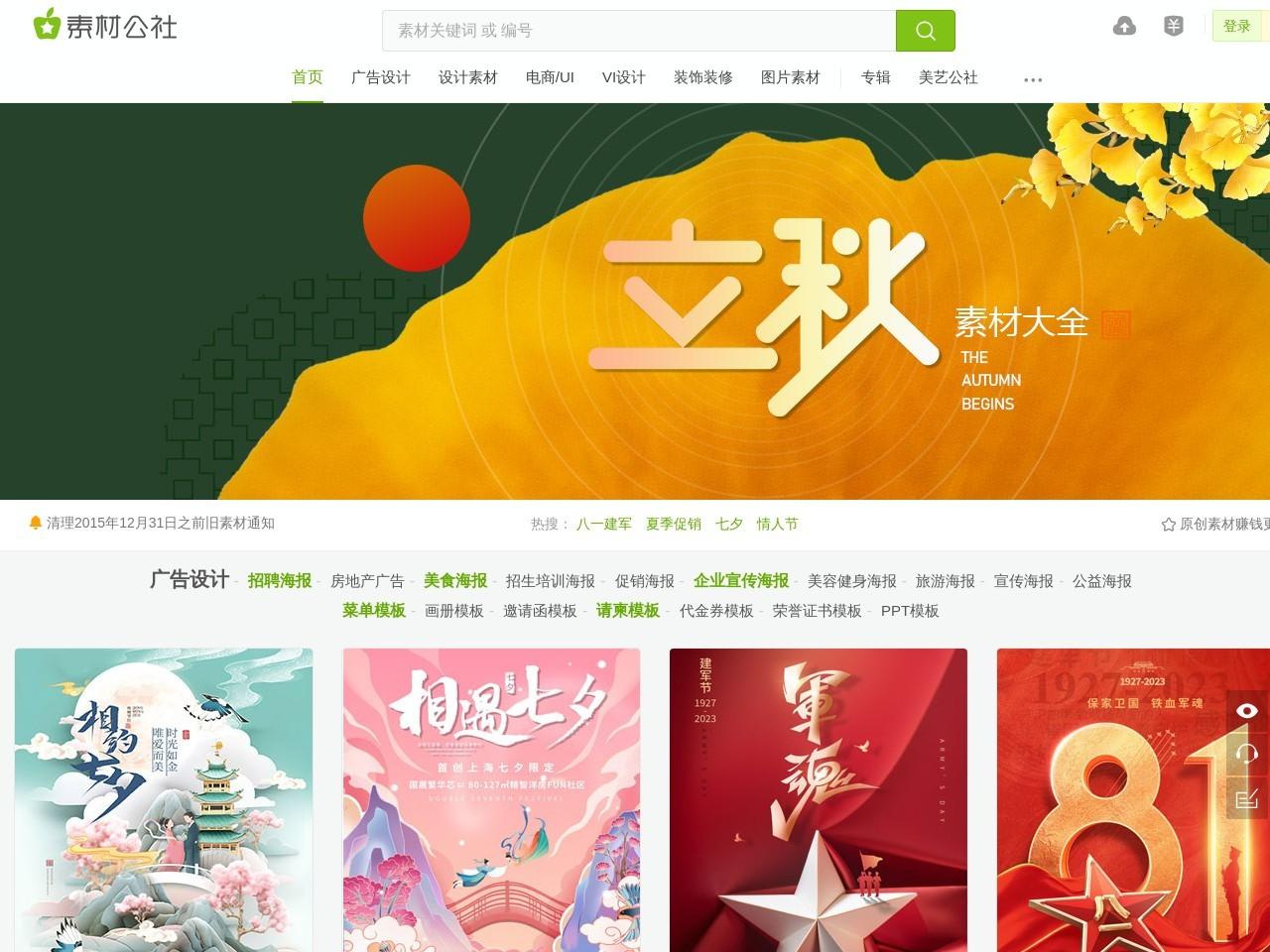 中国专业素材网