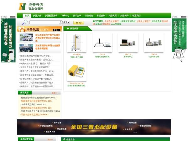 中国农业仪器网