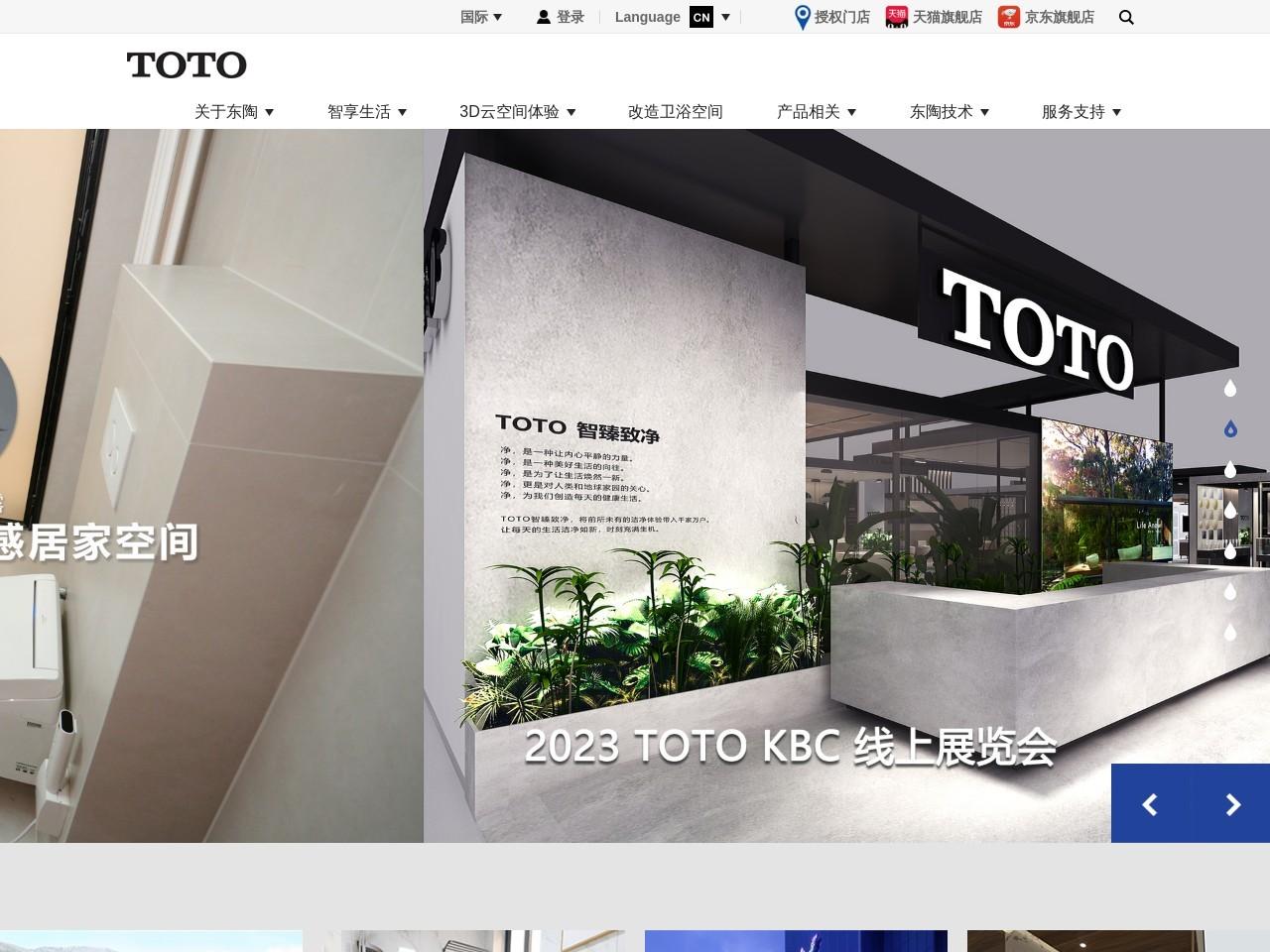 進口衛浴領導品牌,TOTO馬桶|衛浴截圖