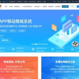 三级分销商城_微信商城系统_商城网站建设_tpshop开源商城源码系统