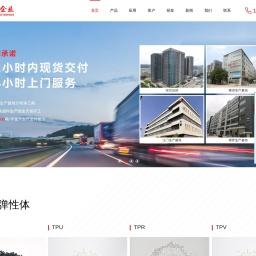 TPE_TPE热塑性弹性体_TPE原料价格_TPE材料厂家-【惠州中塑王TPE厂家】