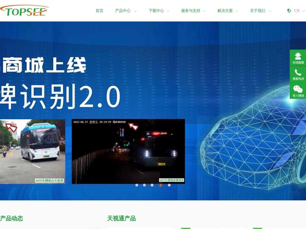 深圳市天视通技术有限公司的网站截图