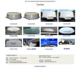 TRACSTAR动中通-TracStar动载移动卫星通信天线