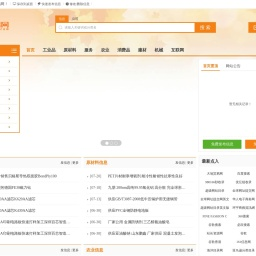 大地贸易网-信息网站大全_免费收录网站_供求信息发布-大地贸易网
