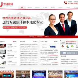 【价格】上海翻译公司|翻译公司|专业翻译公司|上海传译翻译公司