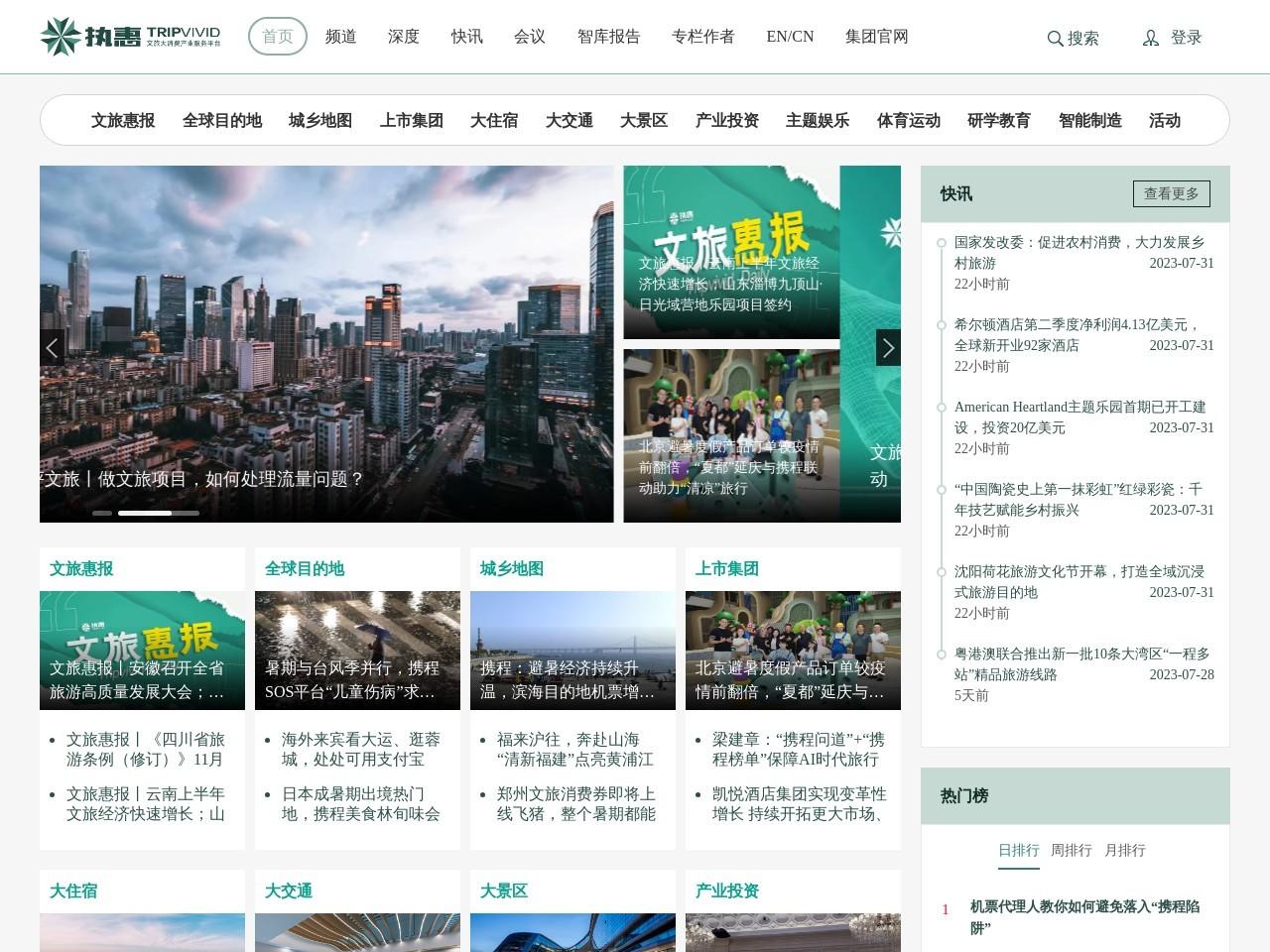 执惠-文旅大消费产业新媒体