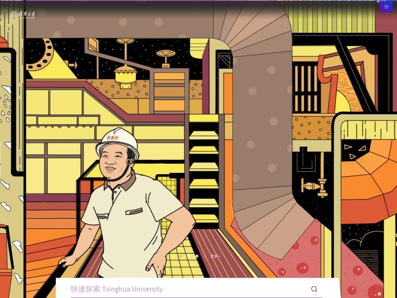 清华大学官网
