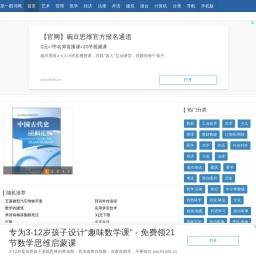 第一图书网_PDF图书下载_PDF教材下载_免费PDF电子书下载