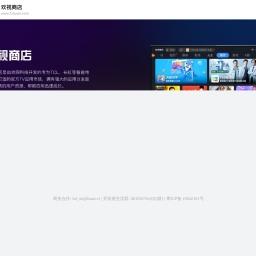 欢视网 - 中文智能电视交流平台_欢视商店官方下载网站
