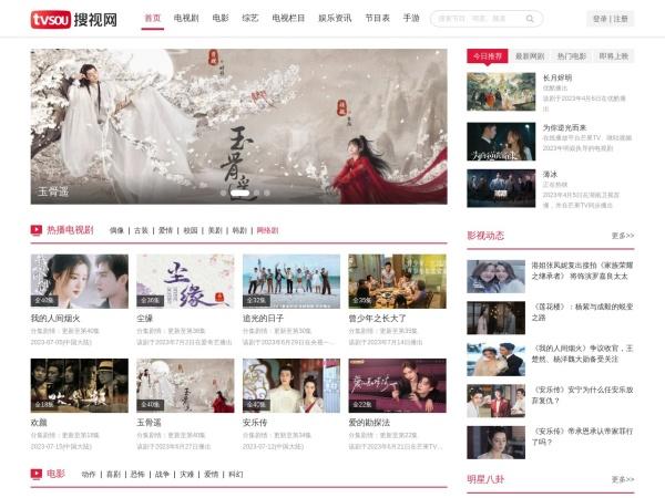 www.tvsou.com的网站截图