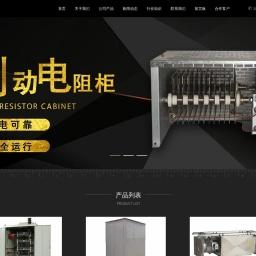 大功率电阻-制动电子栅-波纹绕线-机车制动--溧阳市众诚达交通科技有限公司