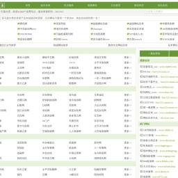 亚马逊分类目录-dmoz目录_中文网站目录_中文网站大全