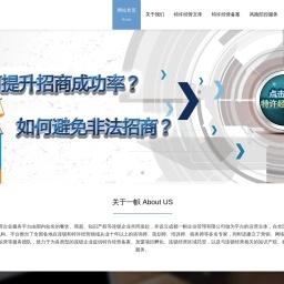 特许经营备案_商务部 商业特许经营备案信息管理系统_一帜特许经营企业服务平台