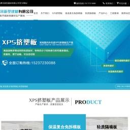 XPS挤塑板_河南腾汛新型建材有限公司