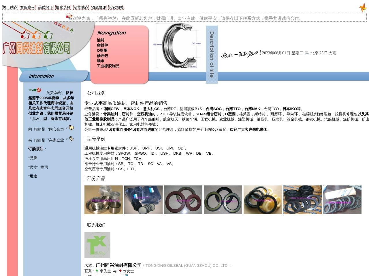广州同兴油封有限公司截图