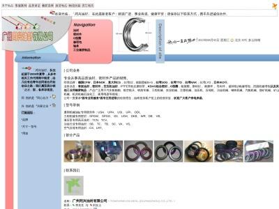 广州同兴油封有限公司