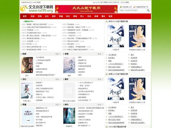www.txt99.org的网站截图