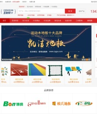 体育设施网 - 中国体育馆设施网B2B平台