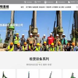 旋挖钻机租赁,施工,旋挖钻机出租网-无锡泰恒基础工程有限公司