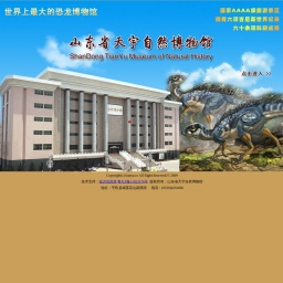山东省天宇自然博物馆