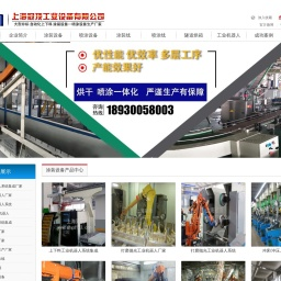 涂装设备_喷涂设备生产厂家-上海冠顶公司专业生产涂装设备