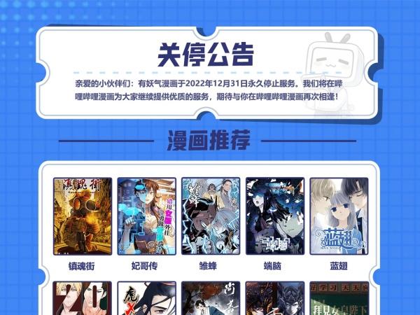 www.u17.com的网站截图