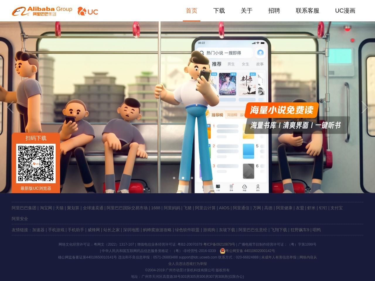 UC浏览器官网