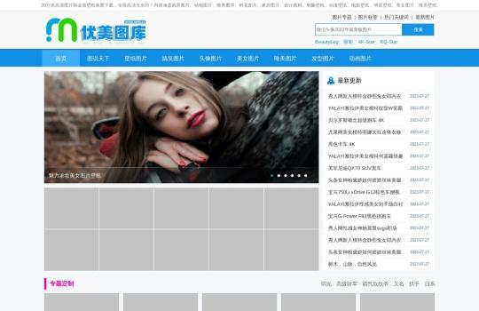 优美图片网_优美图片网官网