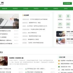 中小学生优秀作文精选-作文库