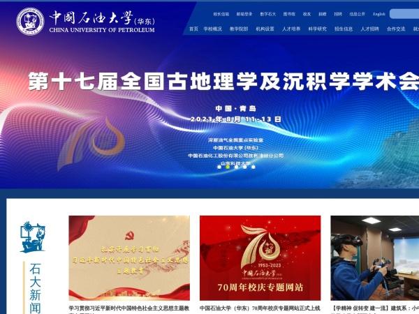 www.upc.edu.cn 的网站截图