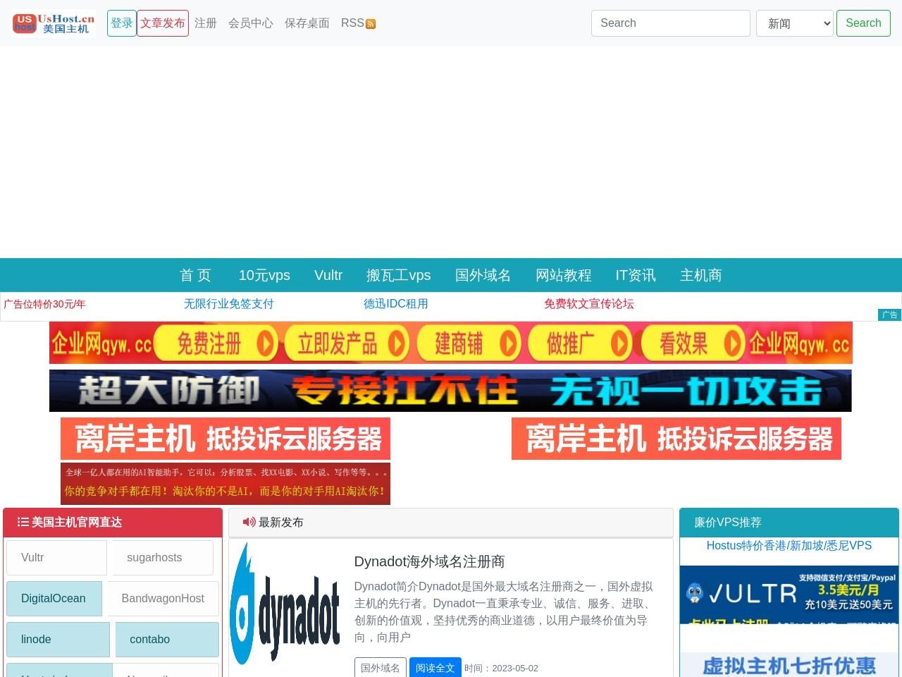 美国主机-美国主机评测,优惠码,美国主机中文网