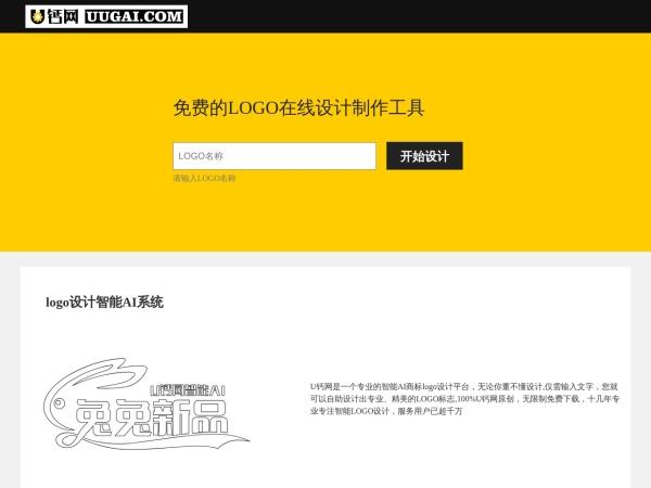 www.uugai.com的网站截图