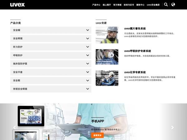 UVEX官网