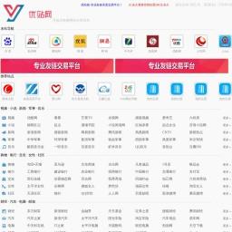 优站网 - 开放式免费网站分类目录