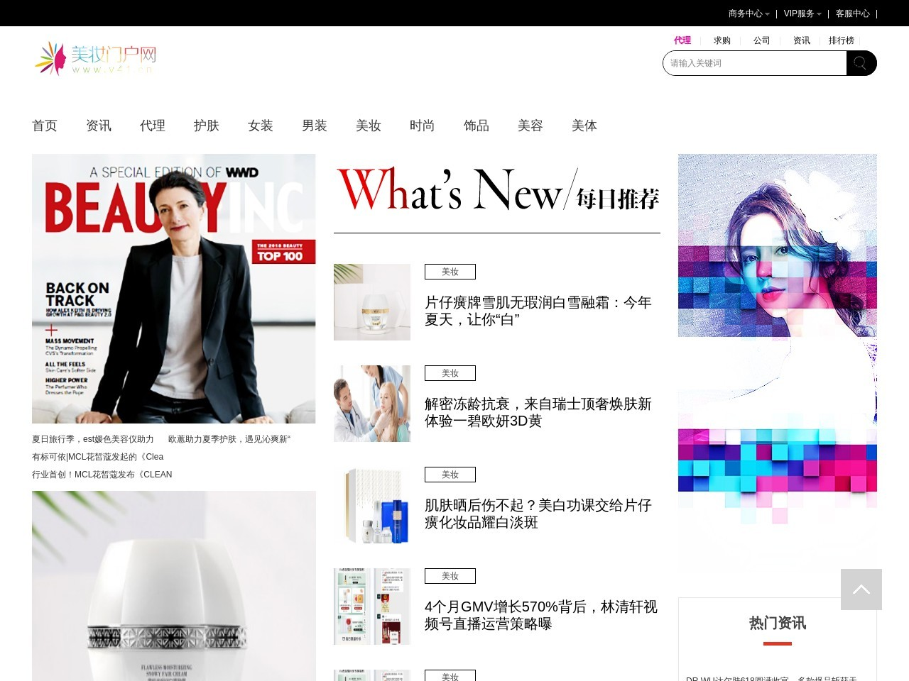 中国美妆门户网