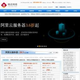 万网代理商_阿里云代理商_虚拟主机_网页空间_企业邮箱_域名注册
