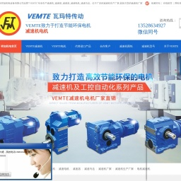 减速机_减速电机-VEMTE减速器马达生产厂家